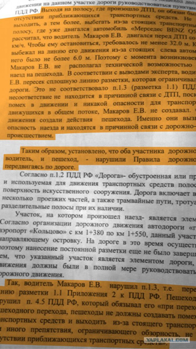 Водитель Mercedes Gelandewagen, сбивший пешехода на Кольцовском тракте, избежал наказания.
