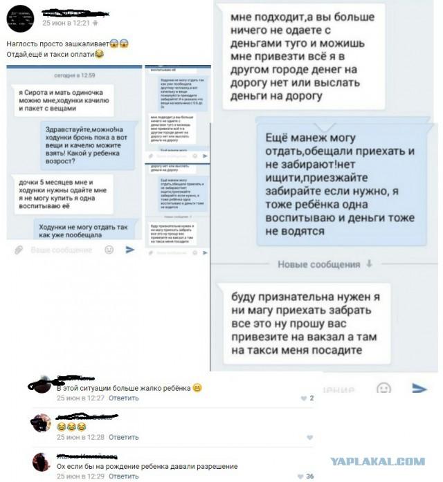 Комментарии из одной группы в одной из соцсетей