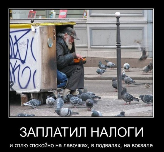 Россияне перестали платить налоги из-за низких доходов