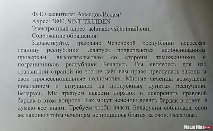 Чеченец прислал в Администрацию президента угрозы «устроить бардак» в Беларуси в ответ на действия таможенников