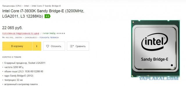Intel Core i7-3930K Sandy Bridge-E (3200MHz, LGA2011, L3 12288Kb). Москва