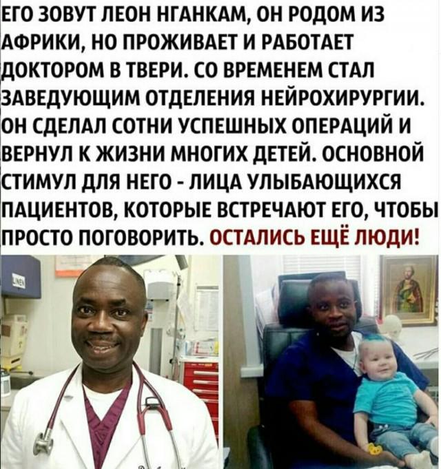 Есть в Твери талантливый нейрохирург - Леон Нганкам