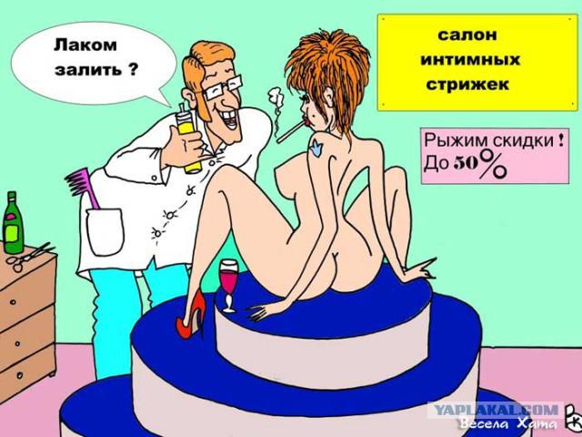 Интимные карикатуры.