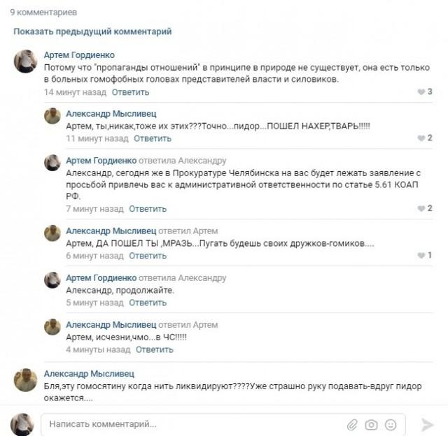 Прокуратура Челябинска впервые дала указание полиции найти и опросить мужчину, который оскорбил гея в соцсети