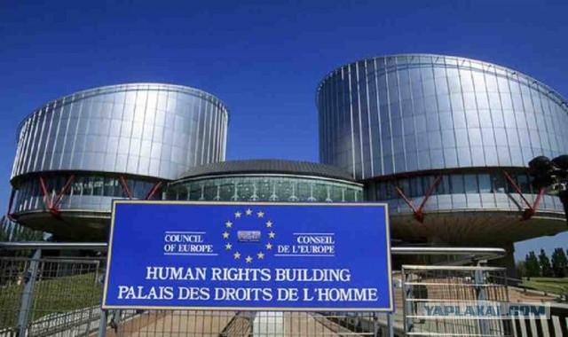 Россия задумала отречься от Европейской конвенции по правам человека