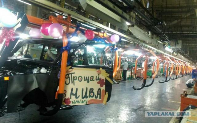 На «АвтоВАЗе» закрыли цех по производству Lada 4x4, после 54 лет работы...