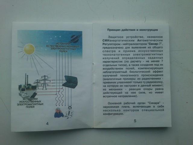 Нейтрализатор магнитных полей