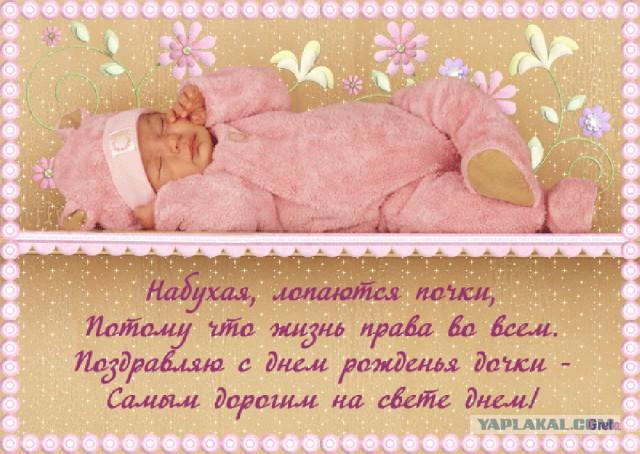 Поздравление с рождением дочери для невестки