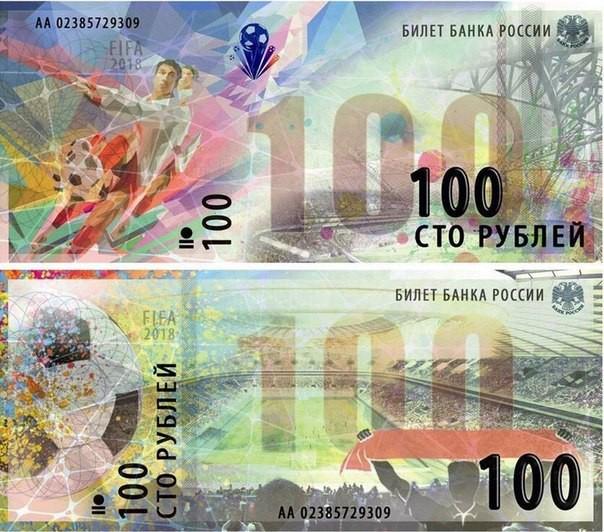 В честь ЧМ появится новая банкнота