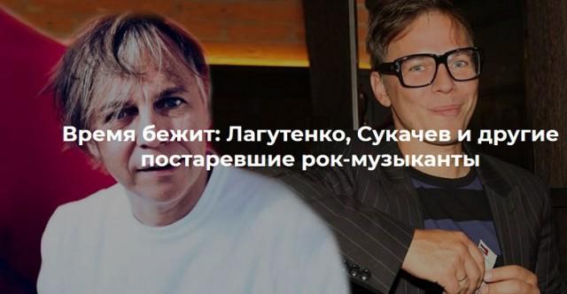 Время бежит: Лагутенко, Сукачев и другие постаревшие рок-музыканты