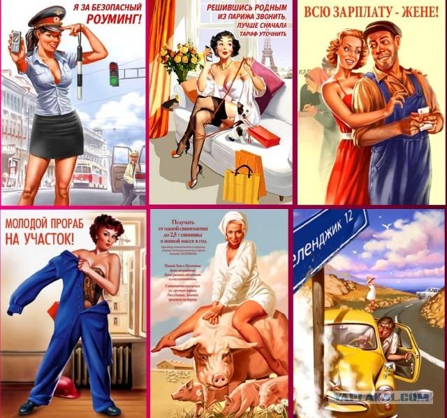 Плакаты О Проститутках