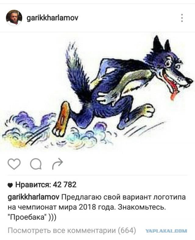 Харламов предложил свой вариант логотипа ЧМ 2018
