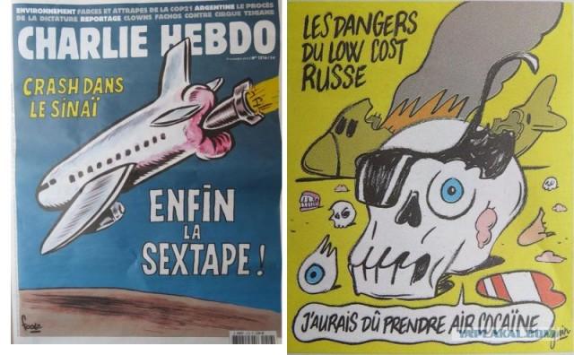 События в Америке, где же журнальчик Charlie Hebdo ?