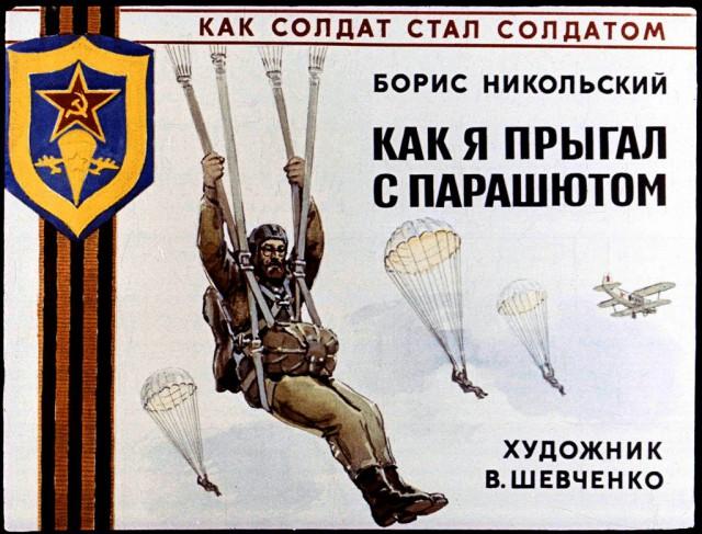 """Диафильм """"Как я прыгал с парашютом"""", 1985 год."""