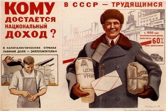 Сталинские артели. Частное предпринимательство в СССР