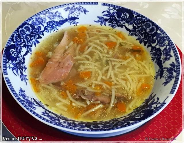 суп из петуха рецепт с фото