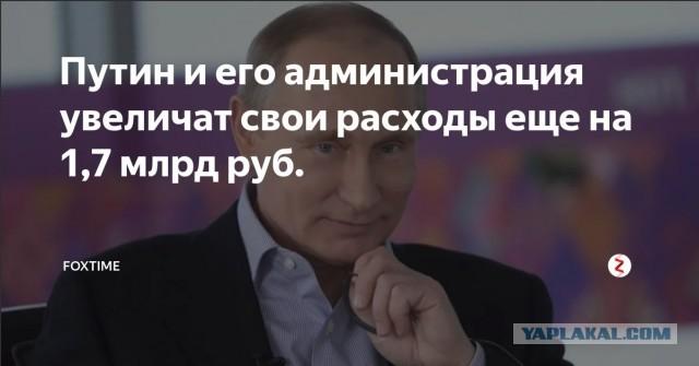 Путин увеличил расходы на свою администрацию в 2019 году до 24,4 млрд. рублей.