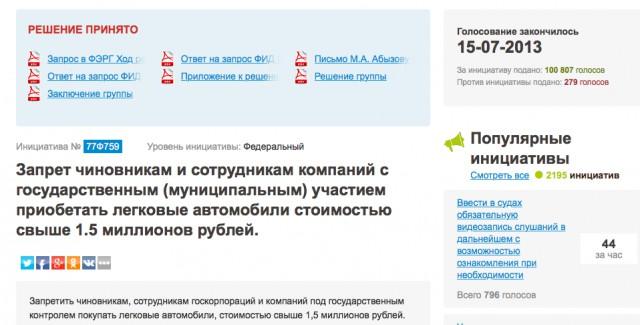 Чиновники Подмосковья будут ездить на мерседесах за 7 млн рублей за счет бюджета