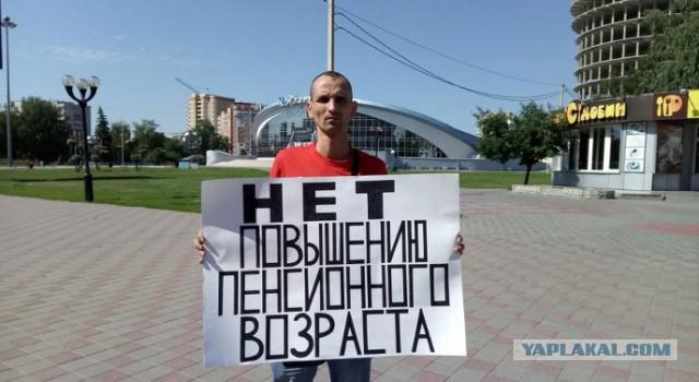 Мэрия Москвы не согласовала митинги против повышения пенсионного возраста