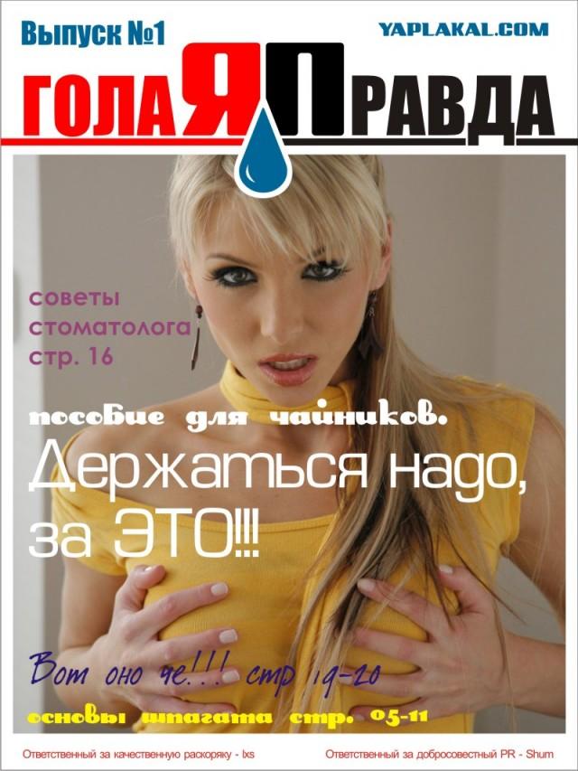 Голая Правда, Выпуск №1