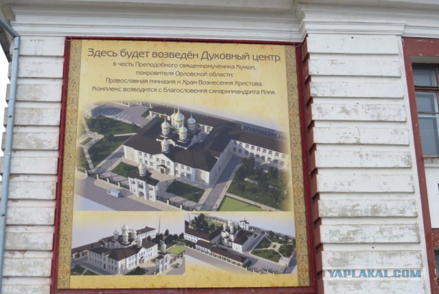 В Орле хотят выселить детей из дома творчества на Выгонке. На его месте хотят построить православный центр