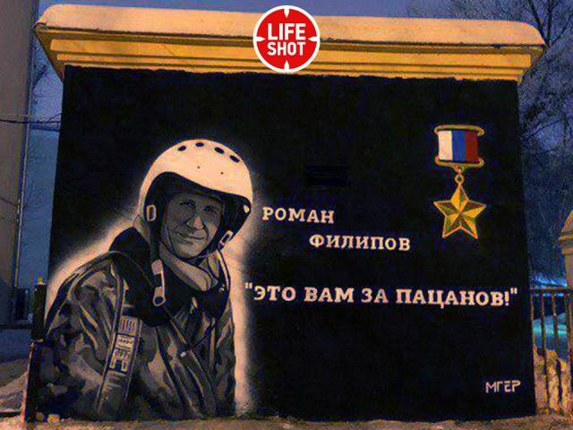 Сегодня в Воронеже появилось граффити с Романом Филиповым.
