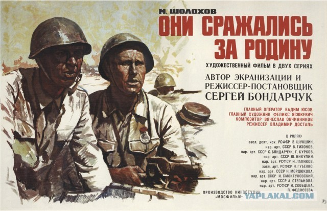 """Они сражались за Родину"" и Шукшинский Утёс"