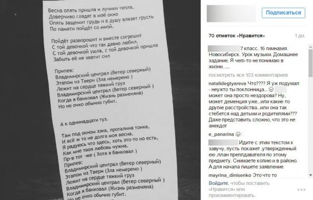 Учитель предложила семиклассникам спеть на уроке «Владимирский централ»