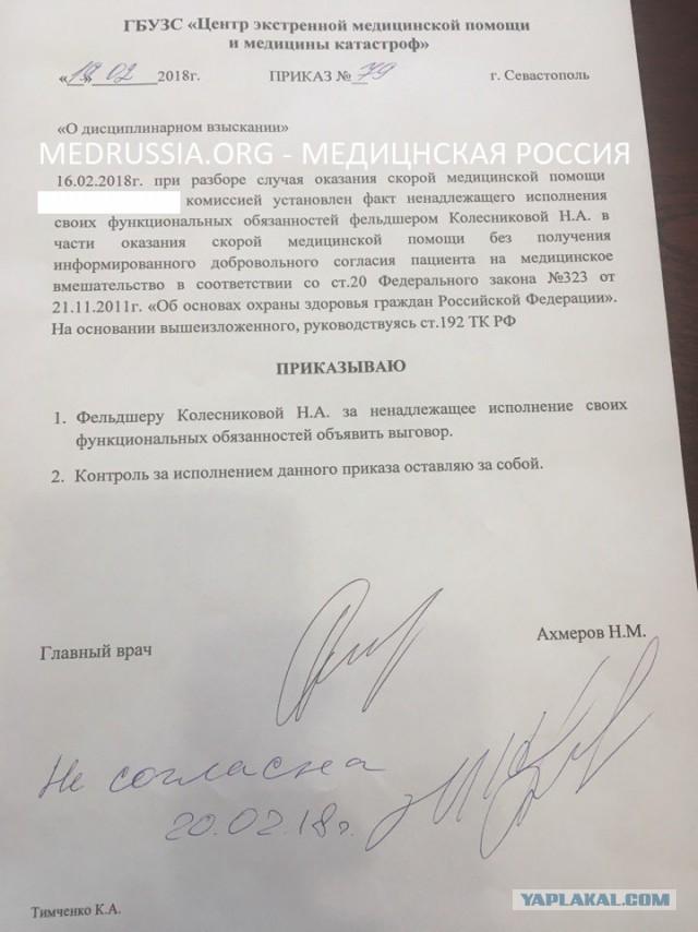 В Севастополе избитому на вызове фельдшеру объявили выговор.