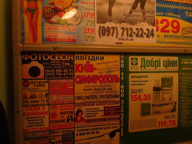 Украина 2015 глазами москаля