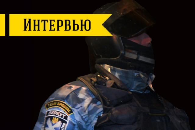 Откровения «Беркута»: на Украине гражданская война