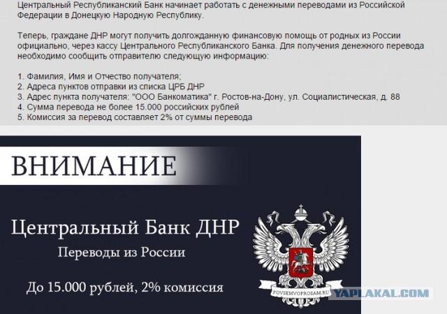 Как сделать денежный перевод с россии в днр