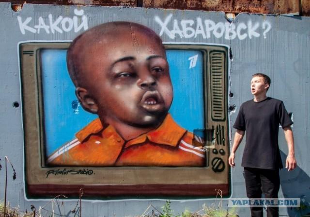 В Екатеринбурге появились граффити, посвященные протестам в Хабаровске