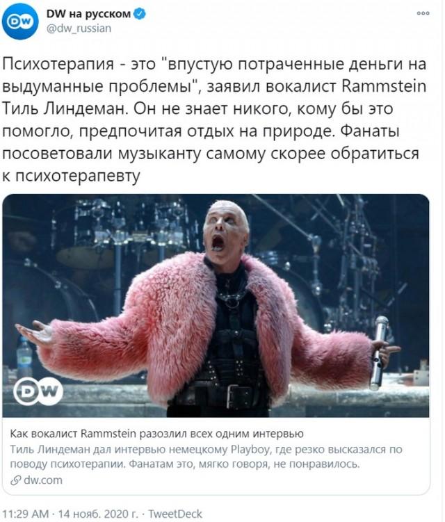 Как вокалист Rammstein разозлил всех одним интервью. Психотерапия - это впустую потраченные деньги, заявил Линдеман