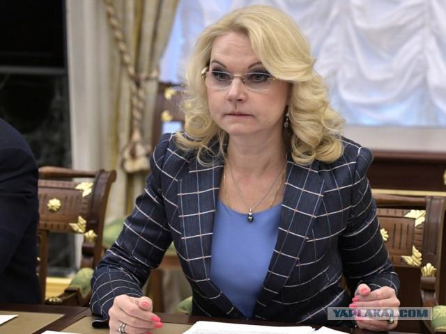 Голикова сообщила о нехватке мер для выполнения плана Путина по бедности