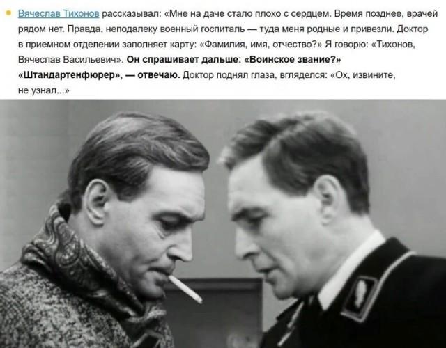Товарищ Штирлиц