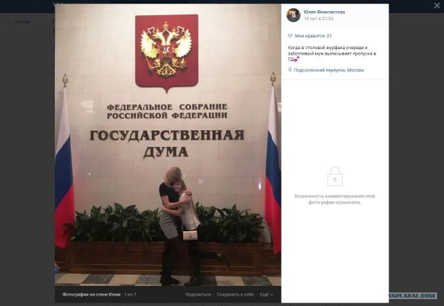 Внук Геннадия Зюганова написал сообщение с угрозами старосте курса своей невесты