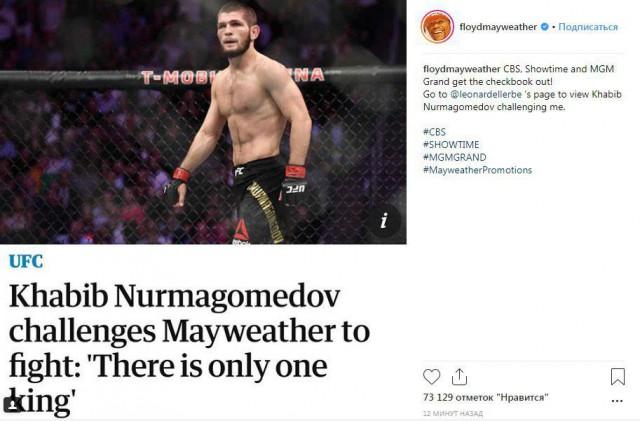"""""""Готовьте деньги"""": Мейвезер ответил на вызов Нурмагомедова. Драться будут по правилам бокса"""