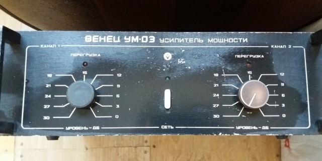 Нужна схема на усилок Венец УМ-03
