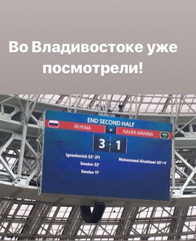 Во Владивостоке уже посмотрели