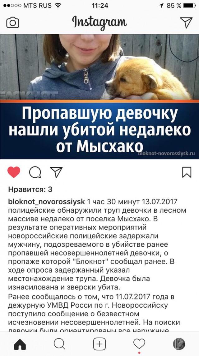 В Новороссийске убили 15-летнюю девочку.