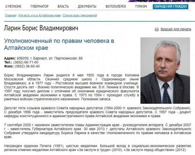 «Сами виноваты»: уполномоченный по правам человека в Алтайском крае отозвался на дела о репостах