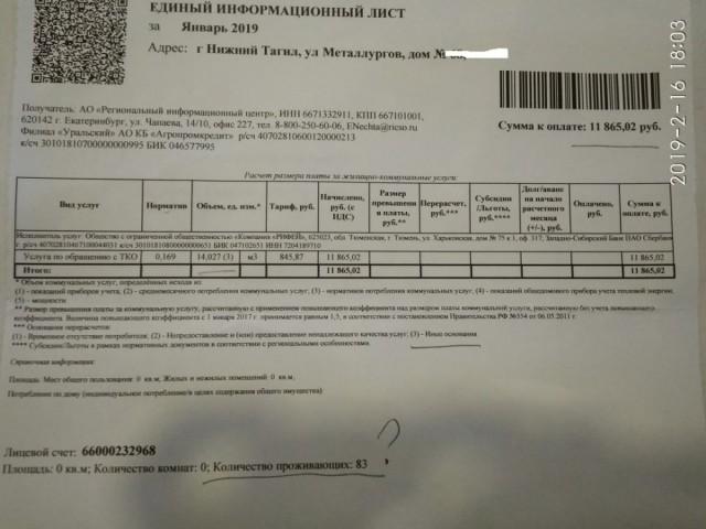Тагильчанка получила квитанцию за вывоз мусора за 83 прописанных в квартире человека