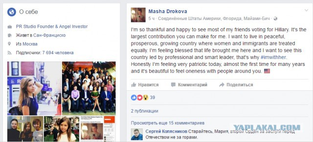 Маша Дрокова, бывший комиссар движения Наши, топит из США за Хиллари Клинтон