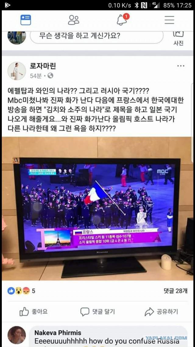 На открытии олимпийских игр в Корее произошёл конфуз