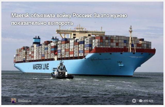 Maersk объявила войну России.