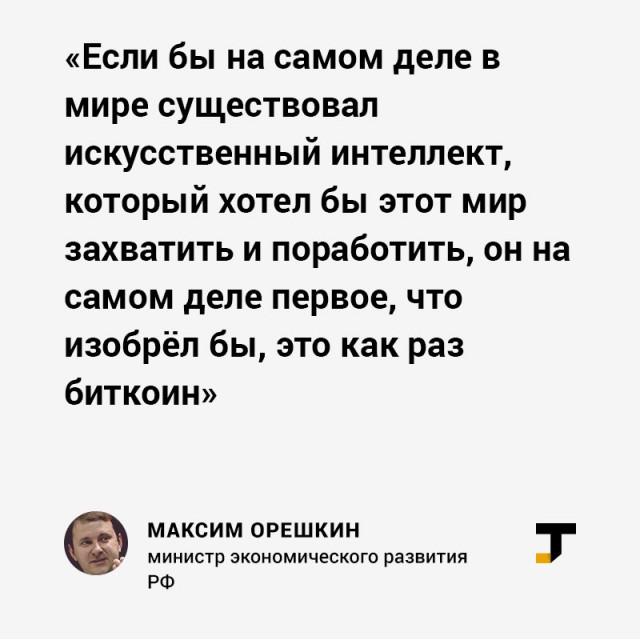 Министр экономического развития России считает, что ИИ захватит мир с помощью биткоина