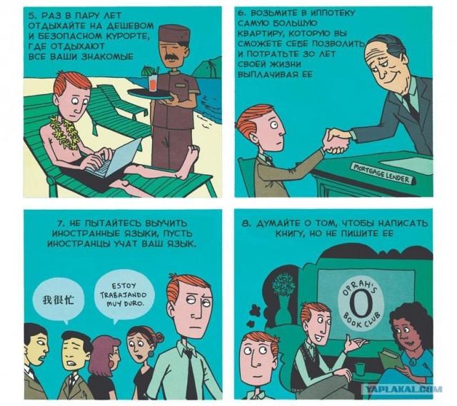 11 способов стать обычным человеком