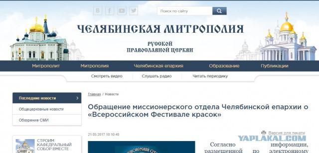 РПЦ попросила прокуроров запретить «сатанинский» фестиваль красок в Челябинске