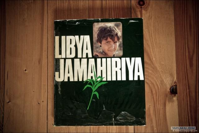 Джамахирия в фотографиях начала 80-х годов